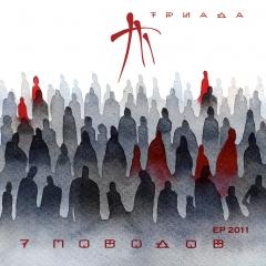 Триада - 7 поводов ЕР
