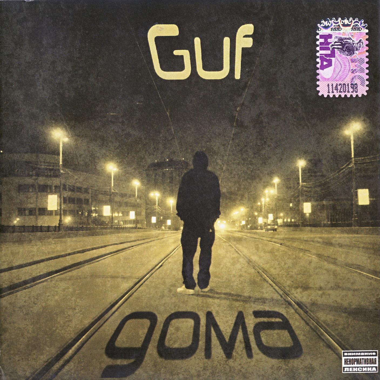 Guf (гуф) (ex centr) дома (альбом 2009) cкачать бесплатно.