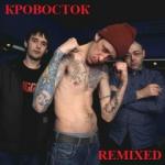 Кровосток - Remixed