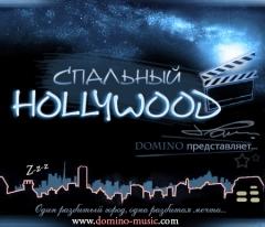 Dom!No - Спальный Hollywood