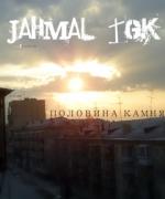 Jahmal (ТГК) - Половина Камня