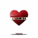 Jahmal (ТГК) - Любовь Спасёт Мир