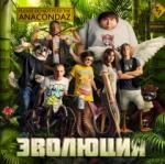Anacondaz - Эволюция