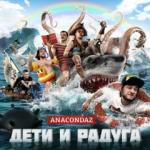 Anacondaz - Дети и радуга