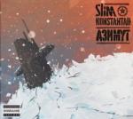 Slim & Konstantah - Азимут