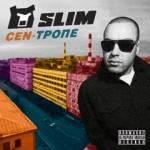 Slim - CEN-Тропе