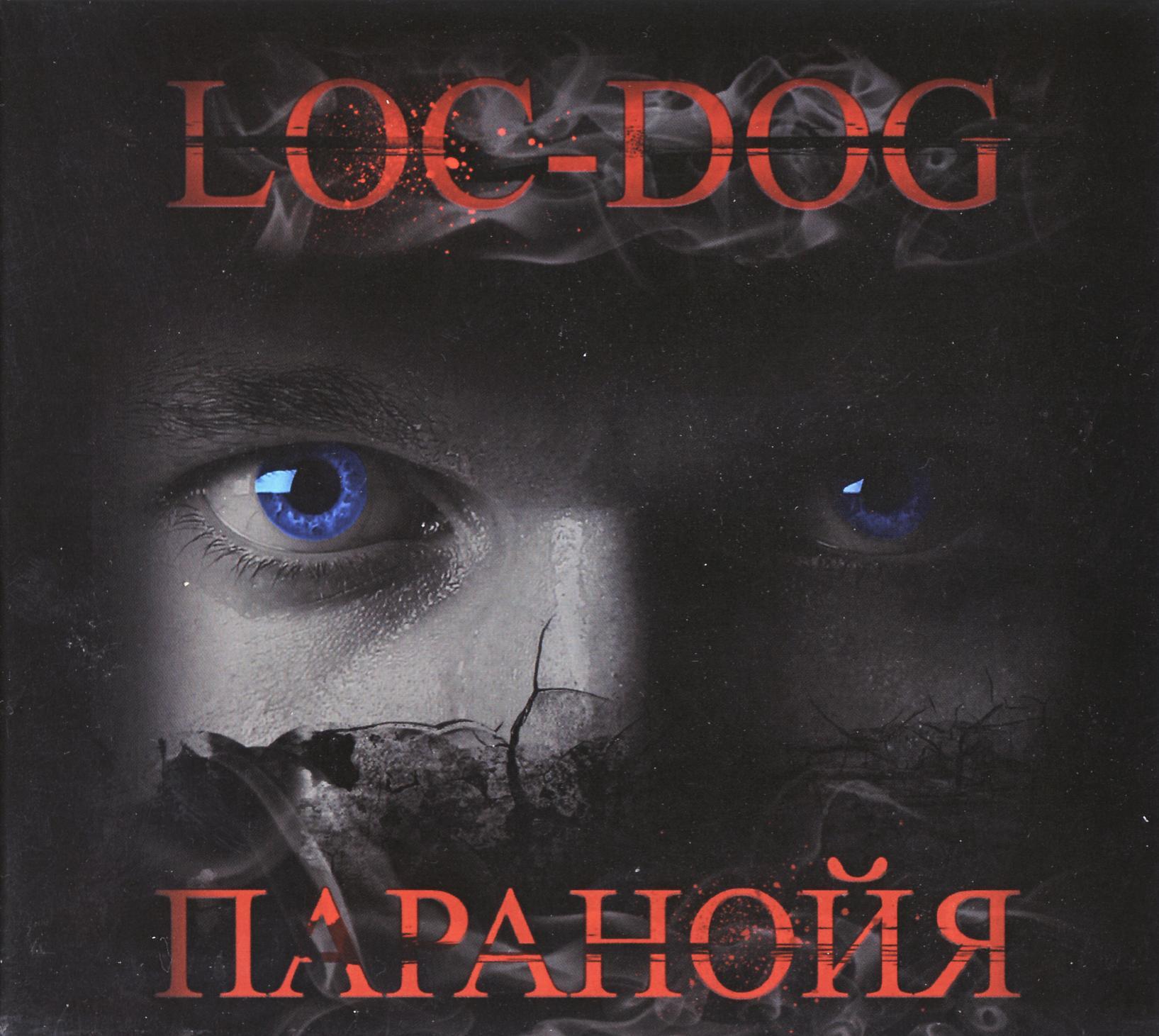 Loc dog апокалипсис 2012 скачать альбом.