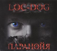 Loc-Dog - Паранойя