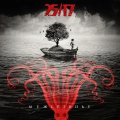 25-17 - Межсезонье (EP)
