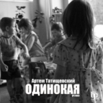 Атрем Татищевский - Одинокая [EP]