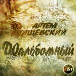 Атрем Татищевский - ДОальбомный [ЕР]