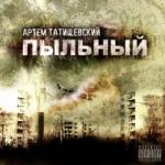 Атрем Татищевский - Пыльный