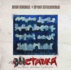Атрем Татищевский - ВЫставка (feat. Jeton Barabas)