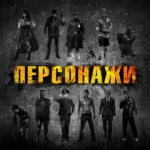 Атрем Татищевский - Персонажи (feat. Арс Ворошиловский)