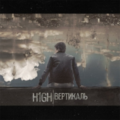 H1GH - Вертикаль