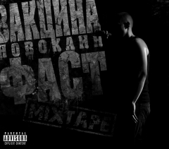 ФаСт (Новокаин) - Вакцина (mixtape)
