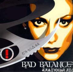 Bad Balance - Каменный Лес
