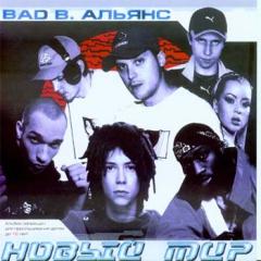 Bad B. Альянс - Новый Мир