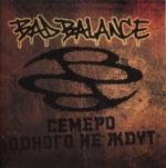 Bad Balance - Семеро Одного Не Ждут