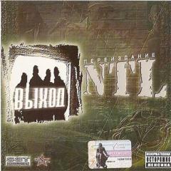 NTL - Выход