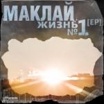 Маклай (Манифестъ) - Жизнь №1 (EР)