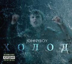 Johnyboy - Холод
