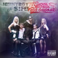 Johnyboy & Sifo - Виски, Деньги, Два Ствола(Микстейп)