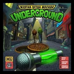 Желтая Ветка - Underground