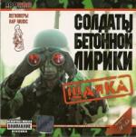 Солдаты Бетонной Лирики - Шайка