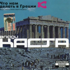 Каста (Влади) - Что нам делать в Греции