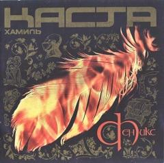 Каста (Хамиль) - Феникс