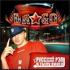 Drago - Русский Рэп в Тылу Врага