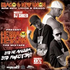 Drago & New Union - Не Было Печали (The Mixtape)