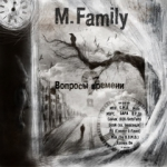 M. Family - Вопросы времени