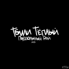 Тбили Тёплый - Подпольный Рай