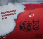 Slim, Барбитурный, Раскольников - EP 2013