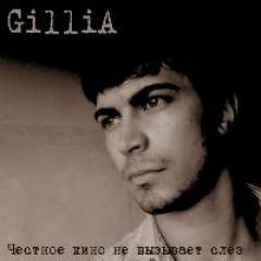 Gillia - Честное кино не вызывает слез