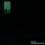 Gillia - Человек на луне (EP)