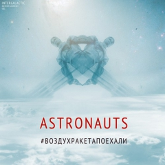 ASTRONAUTS - #ВОЗДУХРАКЕТАПОЕХАЛИ