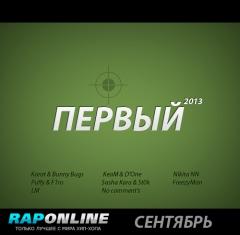 RapOnLine - Первый